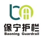 襄阳市保宁环保建材科技有限公司