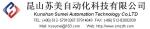昆山苏美自动化科技有限公司