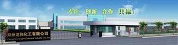 郑州龙和化工有限公司