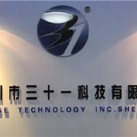 深圳市三十一科技有限公司