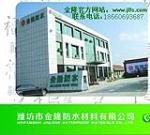 潍坊金隆防水材料有限公司