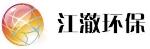 石家庄江澈环保设备有限公司