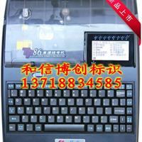 tp86线号印字机,硕方线号机,端子打号机