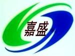 东莞市嘉盛塑胶材料有限公司