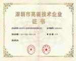 深圳市高新技术证书