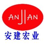 武汉安建宏业建筑材料有限公司