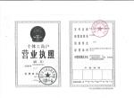 南京兆凯酒店用品配套中心