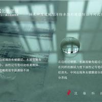 供应淋浴房玻璃防污防滑防水防霉镀膜