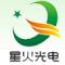 东莞市星火光电科技有限公司