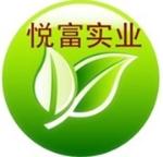 上海悦富实业有限公司