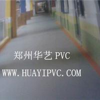 郑州华艺PVC塑胶地板