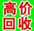 东莞市福鑫废旧物资回收公司