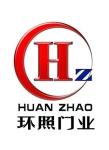 上海环照工贸有限公司