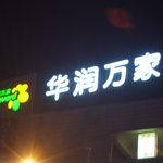东莞明飞树脂发光字广告制造部