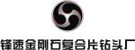 深圳市锋速科技有限公司