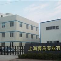 上海藤岛实业有限责任公司