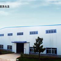 苍南县晟凯包装材料有限公司
