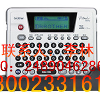 兄弟标签打印机PT-18rz销售 现货热卖