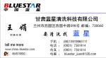 甘肃蓝星清洗科技有限公司