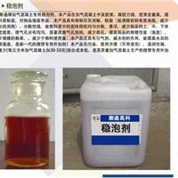 加气砖稳定剂、稳模剂、外加剂 招商