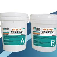 供应1:1加成型有机硅电源模块灌封胶HN-611