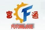 山东省泰安市富通机械厂