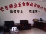 安平县宏奎金属制品有限公司