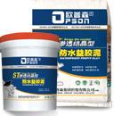 供应ST渗透结晶型防水益胶泥欧普森防水