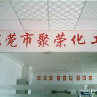 东莞市聚荣化工有限公司
