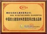中国建筑防火材料质量信得过品牌