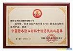 中国防水防火材料十佳名优放心名牌