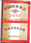 中国模板协会会员单位