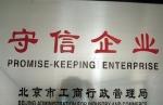 北京东兴润滑剂有限公司