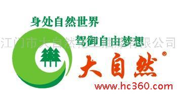 江门市大自然化工有限公司