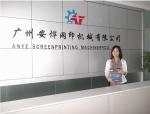 广州安烨机械设备有限公司