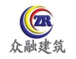 武汉众融建筑工程有限公司
