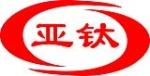 东莞市亚钛金属材料有限公司