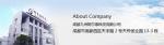 成都九州阿尔泰科技有限公司