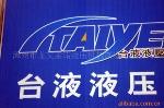 漳州龙文泰诺液压机械制造有限公司
