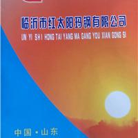 山东临沂红太阳玛钢公司