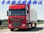 佛山顺鑫物流有限公司