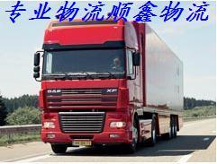 至佛山到天津市物流公司至天津市货运公司
