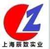 上海辰致实业有限公司
