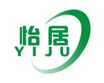 东莞怡居环保科技有限公司