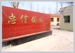 涿州忠信铸造有限公司