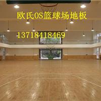 东北枫(枫桦木)体育运动篮球场木地板