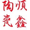 景德镇市顺鑫陶瓷厂