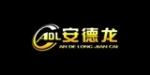 广州安德龙建材有限公司