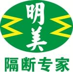 深圳明美建材有限公司