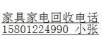 北京二手家具电器回收公司